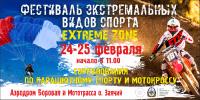 Драйв, трюки, мощь и адреналин: в Сургуте пройдет открытый молодежный фестиваль экстремальных видов спорта