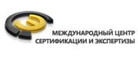 Международный центр сертификации и экспертизы