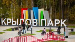 В 40-м микрорайоне Сургута официально открылся «Крылов-парк»