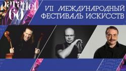 """Фестиваль """"60 параллель"""" торжественно открылся в Сургуте"""