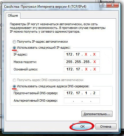 Windows Vista - настройка сети (VPN)